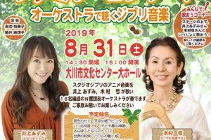 オーケストラで聴くジブリ音楽 井上あずみ 木村弓ファミリーコンサート
