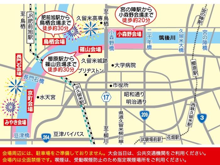 筑後川花火大会 会場マップ・6つの会場