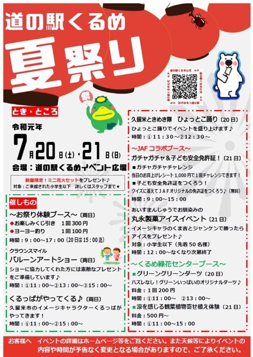 道の駅くるめ 夏祭り2019 丸永製菓アイスイベント・子ども免許証など開催