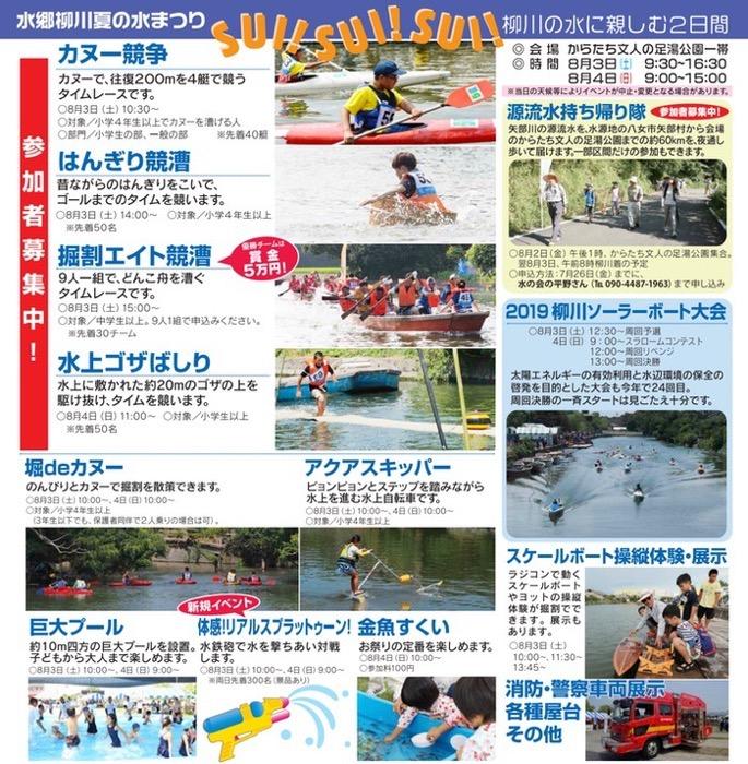 第12回 水郷柳川夏の水まつり~スイ!水!すい!主なイベント・競技・アトラクション
