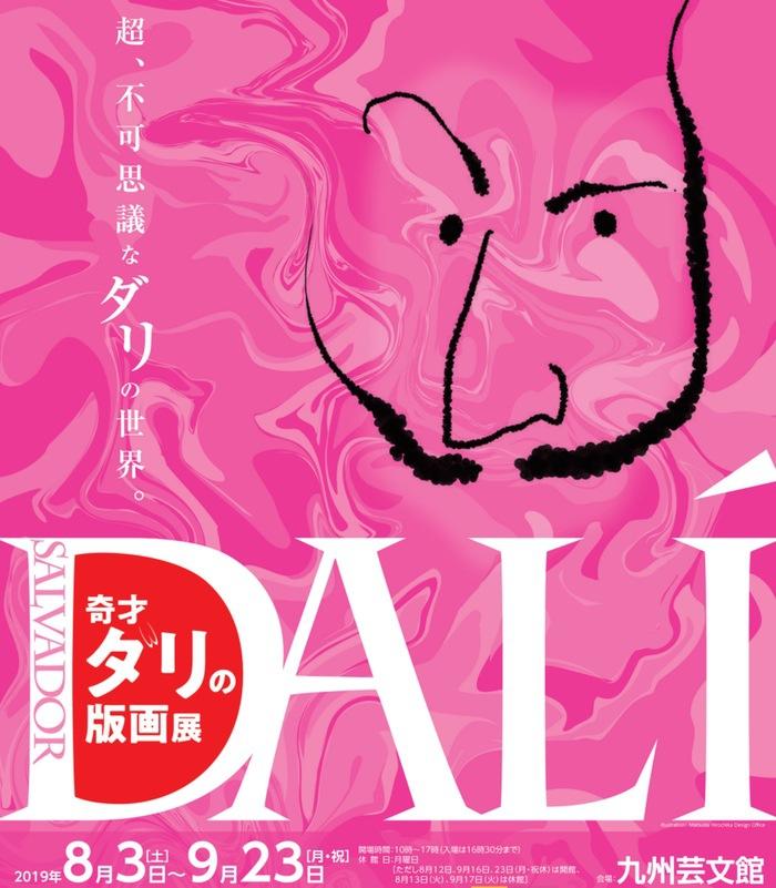奇才 ダリの版画展 筑後市 九州芸文館にて開催!関連イベントも開催