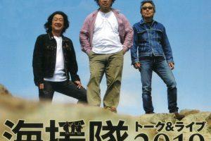 海援隊 トーク&ライブ 2019 武田鉄矢が久留米に!久留米シティプラザ