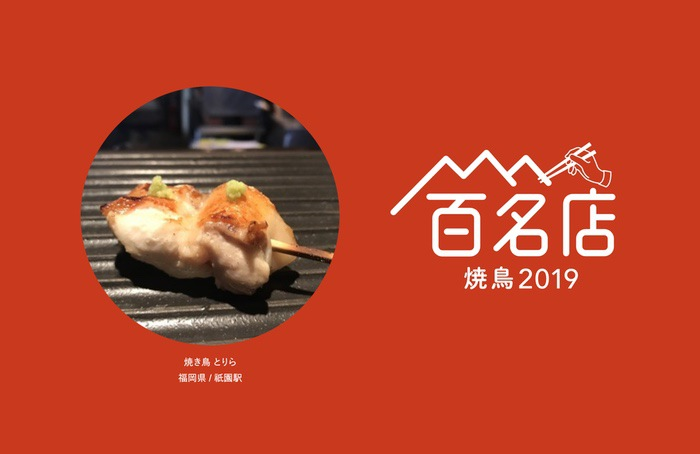 「食べログ 焼鳥 百名店 2019」発表!福岡は2店ランクイン