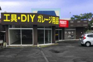 アストロプロダクツ 柳川店 8月8日オープン!工具専門店