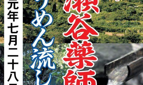 逆瀬谷薬師堂そうめん流し 霊水を使用した珍しいそうめん流し【広川町】