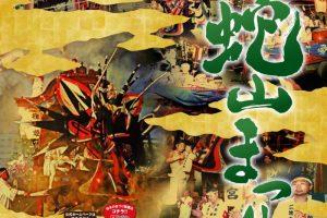 おおむた大蛇山まつり 歴史と伝統ある祭り!大牟田市最大のイベント!