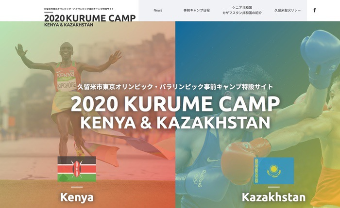 久留米市東京オリンピック・パラリンピック事前キャンプ特設サイトがオープン
