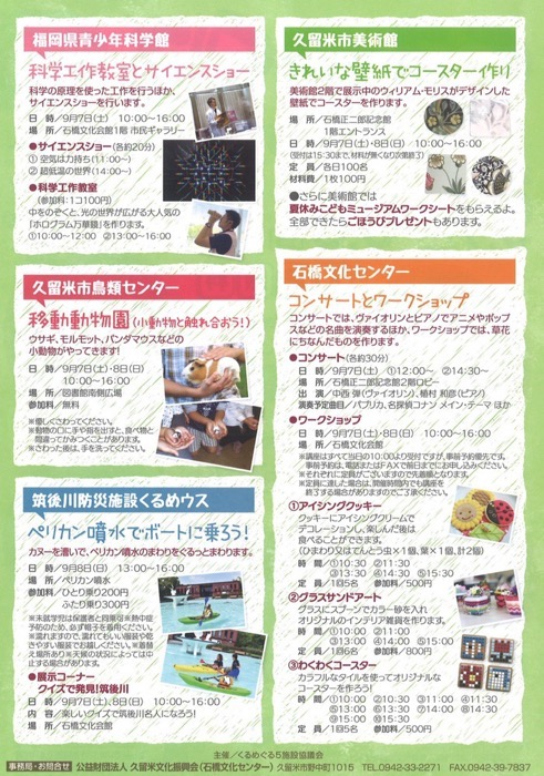 くるめぐるフェスタ in 石橋文化センター イベント内容