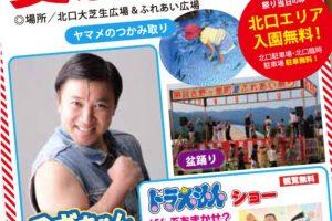 夏ふれあい祭り スギちゃんお笑いライブ、ドラえもんショー 吉野ヶ里歴史公園