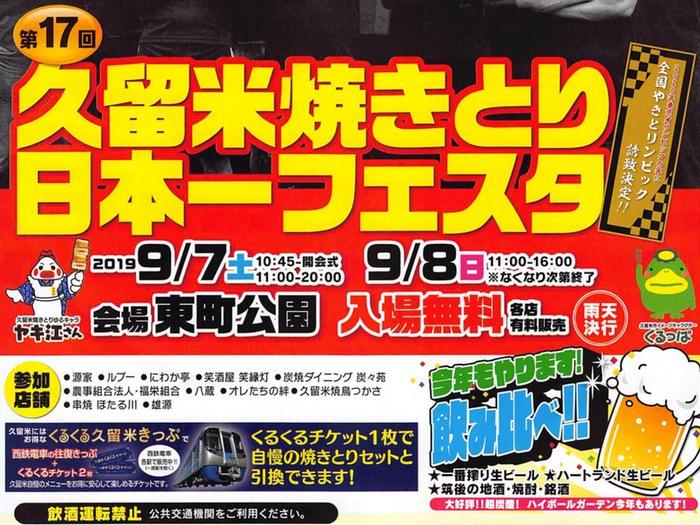 第17回 久留米焼きとり日本一フェスタ 9月7日、8日 東町公園にて開催【2019】