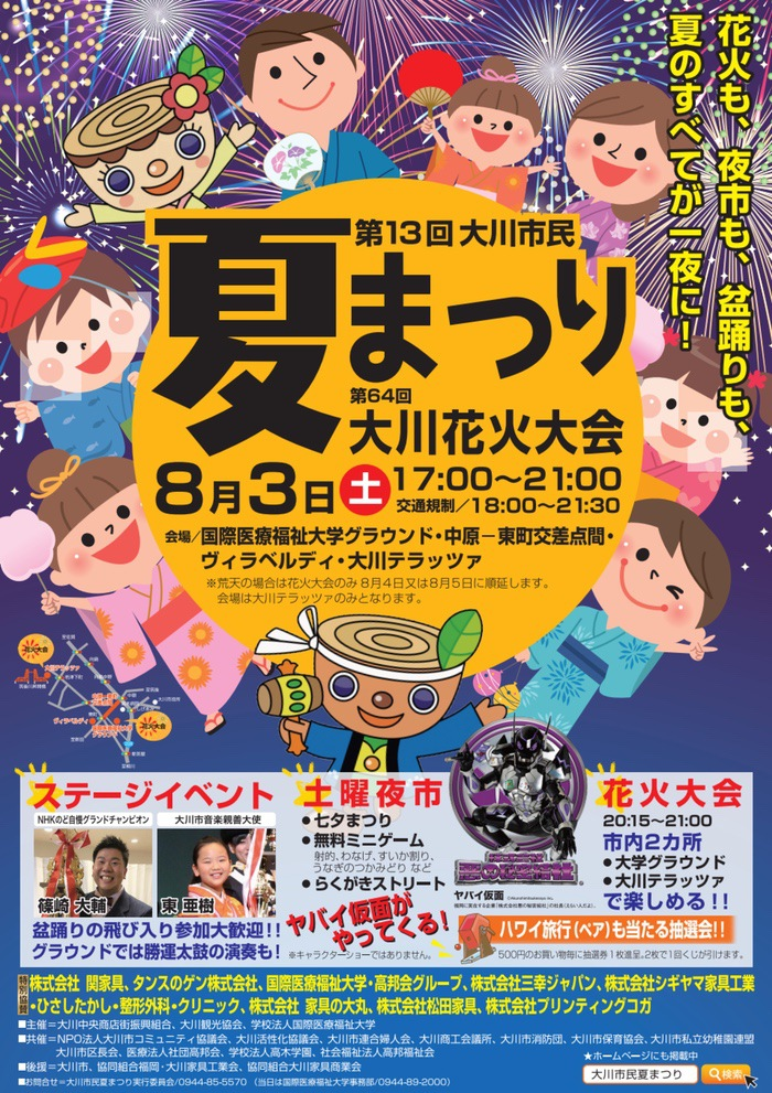 第13回 大川市民夏まつり 夜市や盆踊りフィナーレは夏の夜空を彩る花火大会