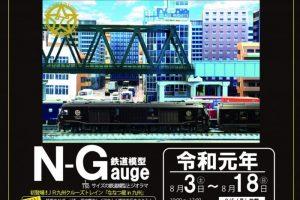 鉄道フェスタ2019 ~筑後地方の交通の歴史とNゲージ鉄道模型展~