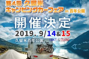 第4回 久留米キャンピングカーフェア in 百年公園 9/14,15開催
