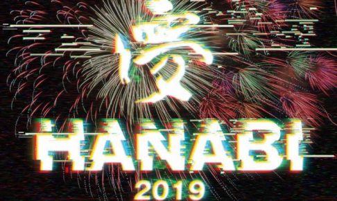 小郡市「夢HANABI 2019」約8,000発の色鮮やかな花火
