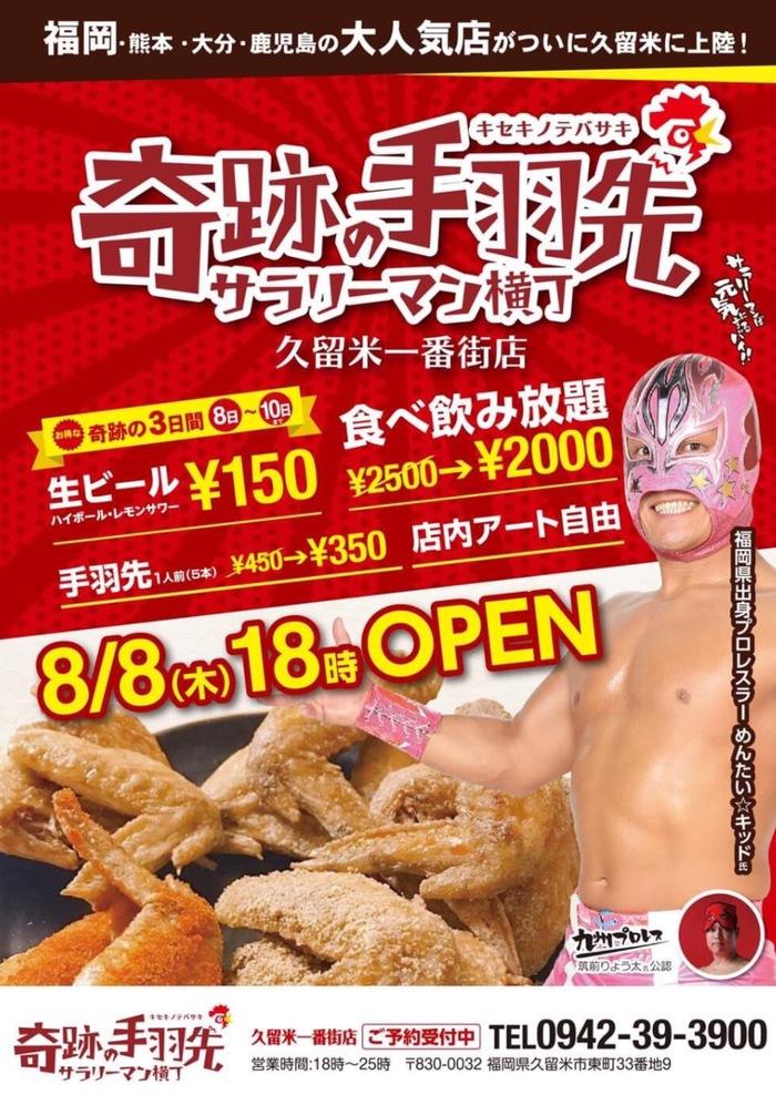 奇跡の手羽先 久留米一番街店 8月8日 18時オープン