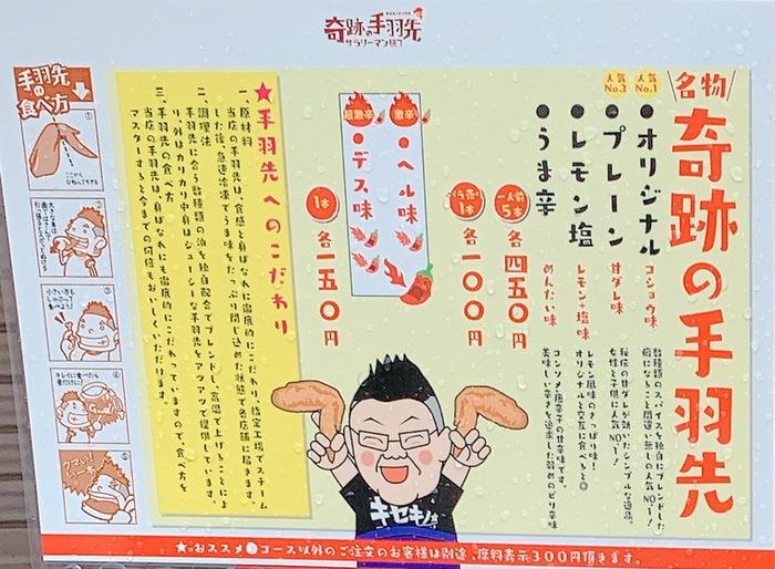 奇跡の手羽先 久留米一番街店 メニュー表