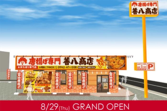 善八商店 善導寺店 8月29日オープン