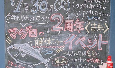 OSAKANA DINING OBANA 2周年イベント マグロの解体ショー 来店者に無料提供