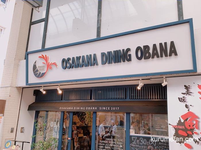OSAKANA DINING OBANA(オサカナ ダイニング オバナ)2周年イベント