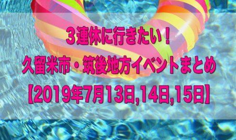 3連休に行きたい!久留米市・筑後地方イベントまとめ【7/13〜15】