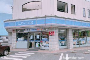 ローソン久留米東合川店 7月31日 10時をもって閉店