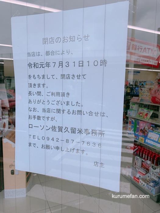 ローソン久留米東合川店 閉店のお知らせ