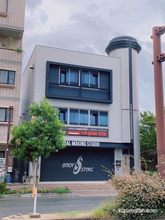 BODY STOIC パーソナルトレーニングスタジオ 久留米市通町