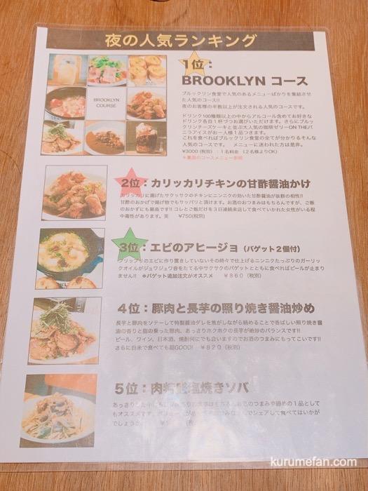 久留米市 ブルックリン食堂 夜の人気メニューランキング