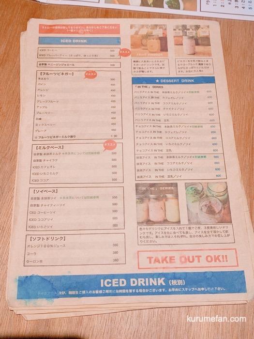久留米市 ブルックリン食堂 ICED ドリンク