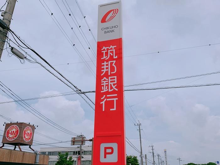 筑邦銀行 東合川支店 7月8日(月)移転オープン