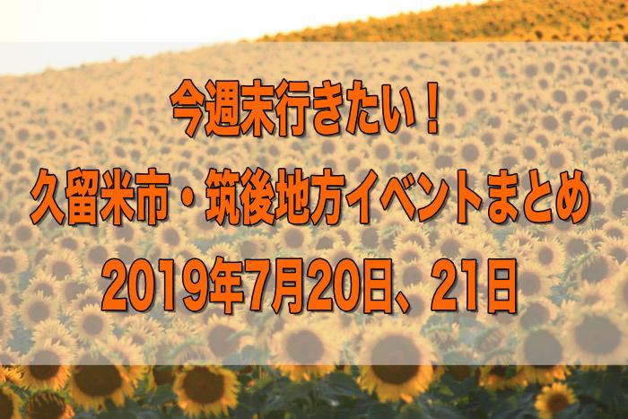 今週末行きたい!久留米市・筑後地方イベントまとめ【7/20〜21】
