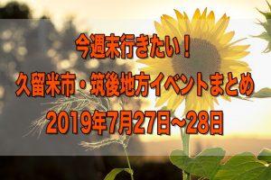今週末行きたい!久留米市・筑後地方イベントまとめ【7/27〜28】