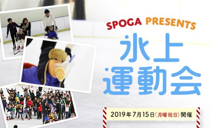 氷上運動会 スポガ久留米にて7月開催!貸し靴込みで500円すべり放題