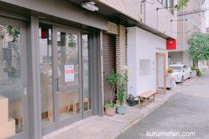KURUMEジェラートカフェ 7月14日にオープン!パフェとコーヒーの店