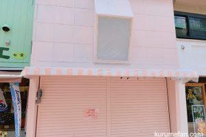 i-D 2号店 レディース古着専門店が久留米市六ツ門町にオープンするみたい