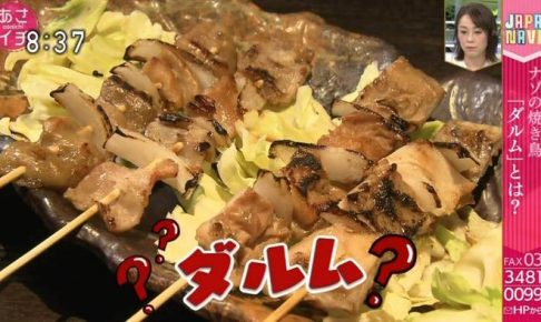 ダルムとは?NHK あさイチで久留米市の焼き鳥が紹介された!