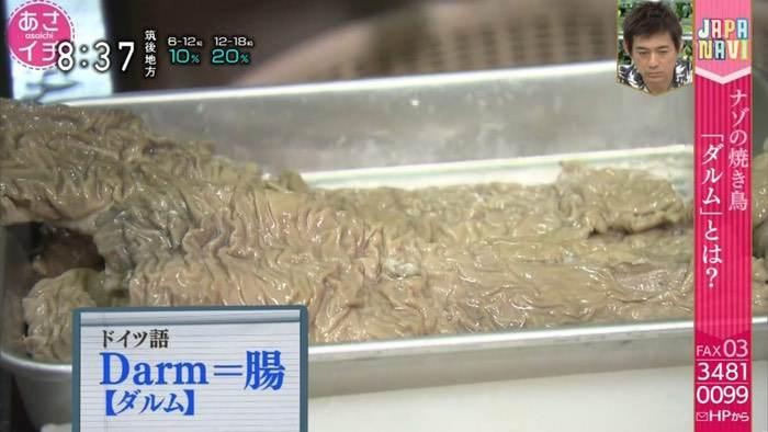 ダルムとは?NHK あさイチで久留米市の焼き鳥が登場!
