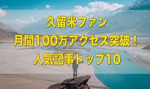 久留米ファン 2019年6月 月間100万アクセス!人気記事トップ10は!?