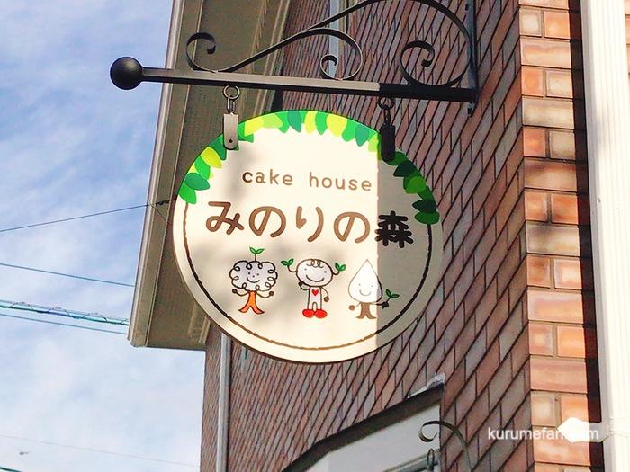 ケーキハウス みのりの森が7月5日をもって一旦閉店に 残念・・