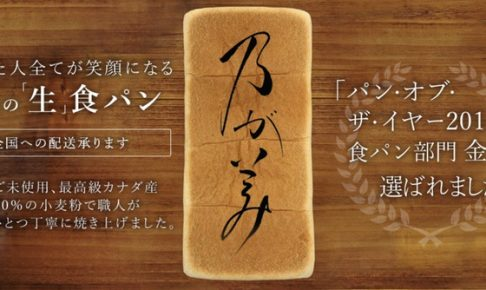 岩田屋久留米店 乃が美「生」食パン限定販売