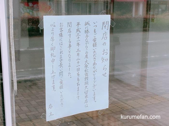 大原松露饅頭 久留米店がいつの間にか閉店していた・・
