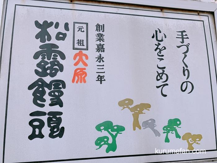 大原松露饅頭 久留米店 お店前にあるバス亭の看板