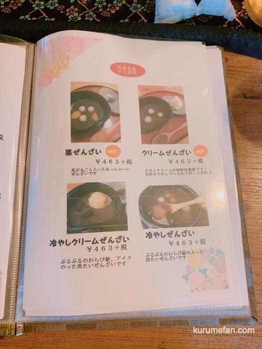 お茶とお食事処 森山 鳥栖店 デザート・甘味メニュー