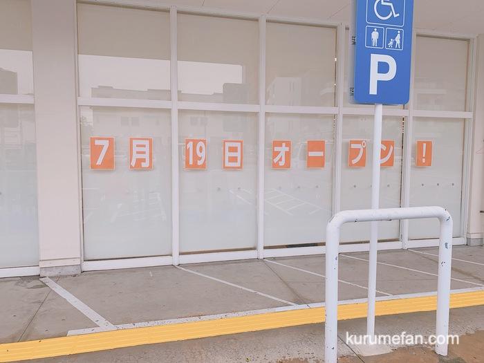 ザ・ビッグ久留米すわの店 7月19日オープン!ゆめマート跡地