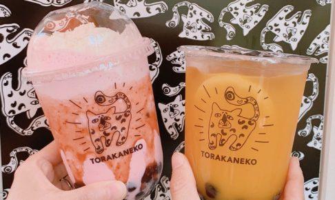 久留米で人気のタピオカ店 トラカネコに行ってきた!行列にビックリ!