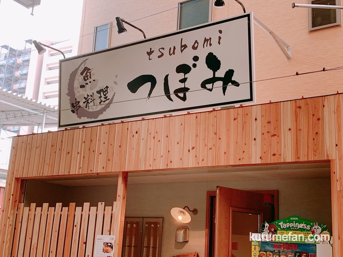 久留米市東町 魚・串料理「つぼみ」