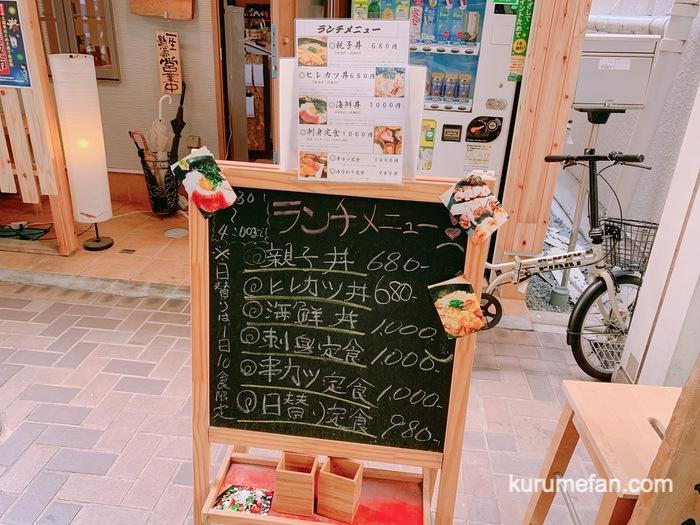 久留米市東町 魚・串料理「つぼみ」店頭ランチ看板