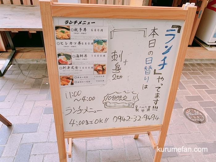 久留米市東町 魚・串料理「つぼみ」ランチタイム