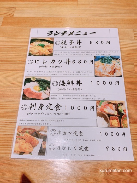 久留米市東町 魚・串料理「つぼみ」ランチメニュー