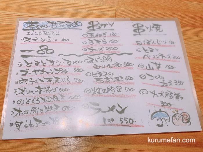 久留米市東町 魚・串料理「つぼみ」本日のオススメ